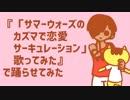 『「サマーウォーズのカズマで恋愛サーキュレーション」歌ってみた』 で踊らせてみた【サマウォ10周年記念】