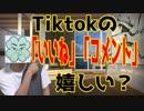 Tiktok(ティックトック)、いいねやコメントがつくと嬉しい?