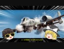 【ACE COMBAT 7】#07-2 初見プレイ 複座機限定 二人はACES! VR エースコンバット7 【ゆっくり実況】