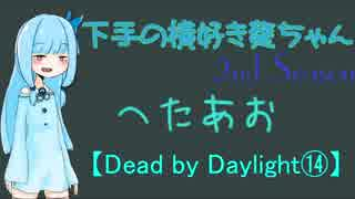 【Dead by Daylight⑭】下手の横好き葵ちゃんSS【VOICEROID実況プレイ】