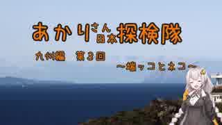 【紲星あかり車載】あかりさん日本探検隊