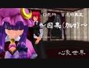 【クトゥルフ神話】 幻想郷 冒涜的異変 ~因果(カルマ)~ #64 【1080p】