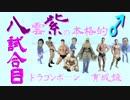 【Skyrim】八雲紫の本格的♂ドラゴンボーン with 稲川淳二 育成録 八試合目
