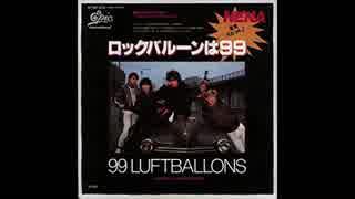 1983年00月00日 洋楽 「ロックバルーンは99」(ネーナ)