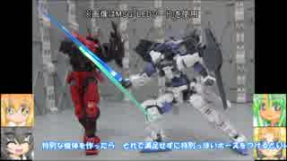 30MM ポルタノヴァ(レッド)+格闘戦アーマー ニパ子(凍結) SDCS Z&ザク ガンダム(清水港120周年ver) ゆっくりプラモ動画
