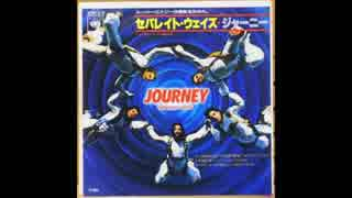 1983年01月05日 洋楽 「セパレイト・ウェイズ」(ジャーニー)