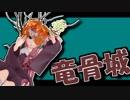 茜ちゃんと厨二植物#9【竜骨城】