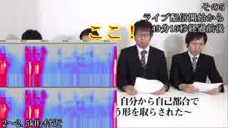 【凸者?】3/29MEGWIN TV真実をお話しします 内の物音とは