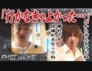 【速報&詳報】ふぁるめて、ホストクラブで大惨事!【FMBT NEWS-016】【不定期】