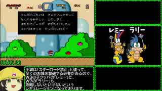 【RTA】スーパーマリオワールド全城 34:33.90【ゆっくり解説】Part 1/2