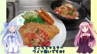うちの琴葉姉妹は食べ盛り#28 「トマトの冷製パスタ&カツレツ」