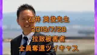 拉致被害者全員奪還ツイキャス 2019年07月28日放送分 石井 英俊先生 コメント無し