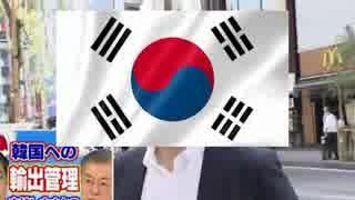 韓国への経済制裁を支持する醜悪なネトウヨたちにインタビュー