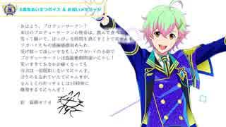 【アイドルマスター】5周年あいさつボイス & お祝いメッセージ【SideM】