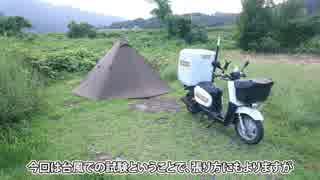 【ソロキャンプ】新幕の台風耐久試験