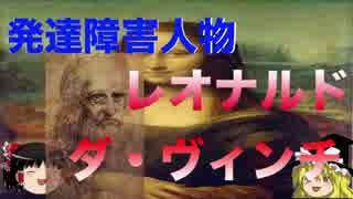 【ゆっくり解説】歴史上発達障害人物~レオナルド・ダ・ヴィンチ~