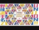 「UNION!!」を野球選手名で歌ってみた 第8回やきゅうたコンクール