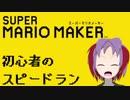 【ゆっくり実況】茜音ユキの暇つぶしスピードラン【マリオメーカー】