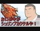 【クトゥルフ神話TRPG】ふしぎの島のエビフライ 第02話『漁業体験』【うっかり連載作品】