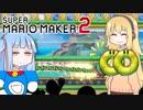 【マリオメーカー2】自作ステージお披露目タイム part5【VOIC...