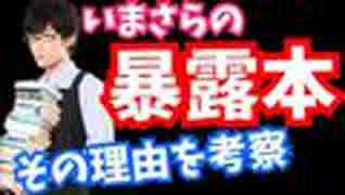 浜崎あゆみさんが【いまさらの暴露本の理由】を心理学的に分析してみた