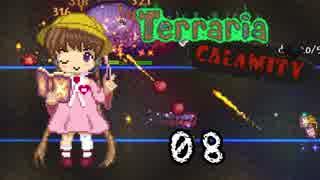 【VOICEROID実況】月読アイの テラリア魔法幼女 Part8【Terraria + CalamityMOD】