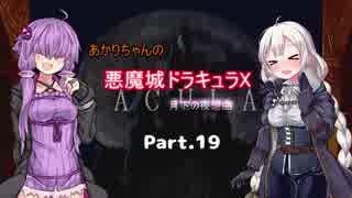【悪魔城ドラキュラX】あかりちゃんの悪魔城! 月下の夜想曲編Part.19
