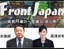 【Front Japan 桜】高橋洋一~「れいわ新選組」・「MMT」・「中国経済」 / 韓国「悲惨・無残・凄惨」の現実 / 香港デモ 暴動  罪で44人起訴 / 週刊言論テロ情報[桜R1/8/1]