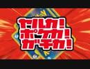 【MAD】ヤルカ!ポケカ!ガチカ!【ポケカ】