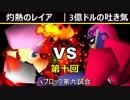 【第十回】64スマブラCPUトナメ実況【Aブロック第九試合】