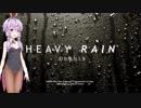 結月ゆかりのHEAVY RAIN 心の軋むとき【Part1】