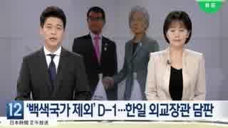 韓国の康京和外交部長官と日本の河野外相との会談平行線で終了!
