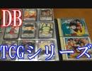 【ドラゴンボールのTCGのカード紹介】カードゲーム&超カードゲーム&ミラクルバトルカードダス&ICカードダス【カードコレクション紹介動画】