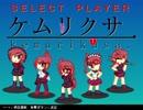 【ゲーム】 ケムリクサ if part 6