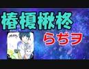 【椿榎楸柊らぢヲ】参議院選挙に絶望したッッッ!!!【#5】
