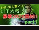 【灯争大戦2BOX開封】20年振り2人の戯れpart20【マジックザギャザリング】