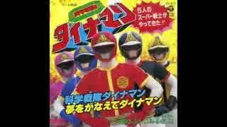 1983年02月05日 特撮 科学戦隊ダイナマン 主題歌 「科学戦隊ダイナマン」(MoJo、こおろぎ'73)