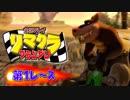 【実況】リマクラグランプリ【第01レース】 #ゲーム実況