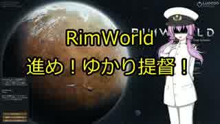 【RimWorld】進め!ゆかり提督! 04話【V