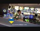 【ゆっくりウクライナ旅行記2019】part10 おしゃれバーガーランチ