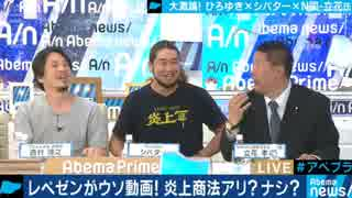 ひろゆき&N国党 立花&シバター 三大スター豪華共演