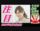 2-A 桜井誠、オレンジラジオ 葉月の陣 ~菜々子の独り言 2019年8月1日(木)