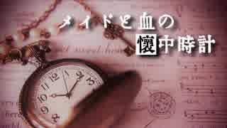 【東方紅魔郷】メイドと血の懐中時計を耳コピしてみた