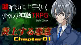 【うそうま卓CT#1】炎上する悪意 Chapter-1【嘘みたいに上手くいくクトゥルフ神話TRPG】