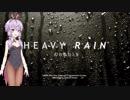 結月ゆかりのHEAVY RAIN 心の軋むとき【Part2】