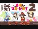 【海外の反応 アニメ】 このすば 2期 1話 Konosuba II ep 1 アニメリアクション