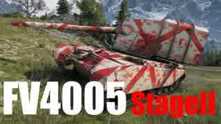 【WoT:FV4005 Stage II】ゆっくり実況でおくる戦車戦Part582 byアラモンド