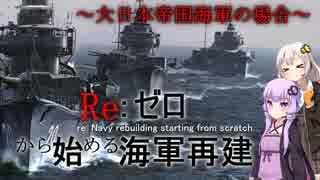 Re:ゼロから始める海軍再建~大日本帝国海軍の場合~【HoI4】