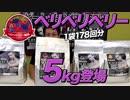 【大容量】ビーレジェンド ベリベリベリー風味の5kgが登場!【ビーレジェンド鍵谷TV】