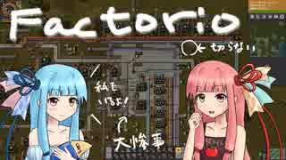 【Factorio】伐採禁止怠惰茜ちゃんのファクトリオ